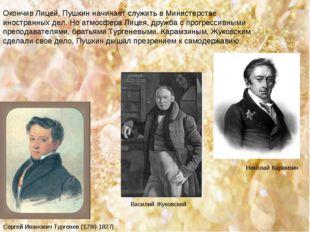 Окончив Лицей, Пушкин начинает служить в Министерстве иностранных дел. Но атм