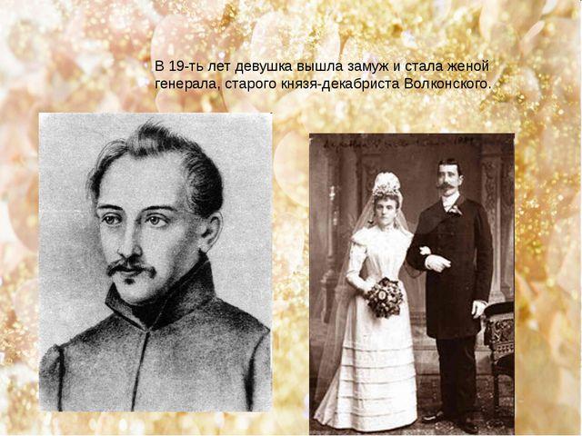 В 19-ть лет девушка вышла замуж и стала женой генерала, старого князя-декабри...