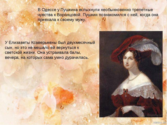 В Одессе у Пушкина вспыхнули необыкновенно трепетные чувства к Воронцовой. Пу...