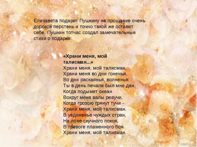 Елизавета подарит Пушкину на прощание очень дорогой перстень и точно такой же...
