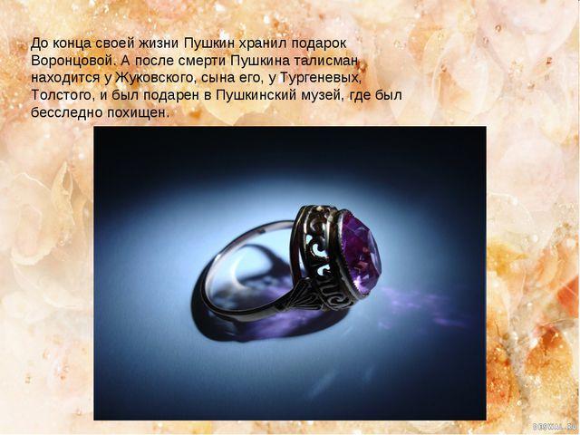 До конца своей жизни Пушкин хранил подарок Воронцовой. А после смерти Пушкина...