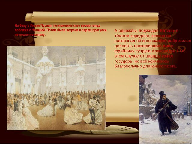 На балу в Лицее Пушкин познакомился во время танца поближе с Наташей. Потом б...