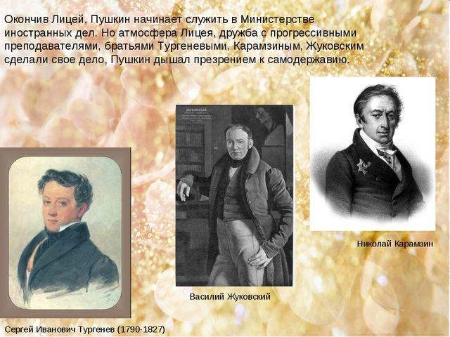 Окончив Лицей, Пушкин начинает служить в Министерстве иностранных дел. Но атм...