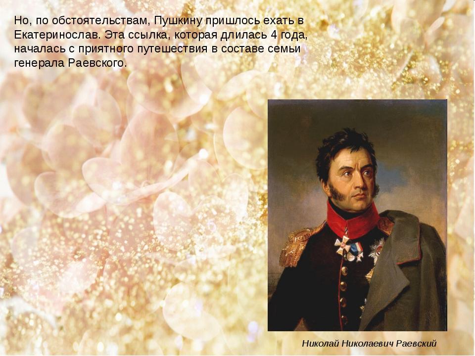 Но, по обстоятельствам, Пушкину пришлось ехать в Екатеринослав. Эта ссылка, к...