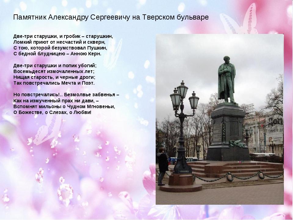 Памятник Александру Сергеевичу на Тверском бульваре Две-три старушки, и гроби...