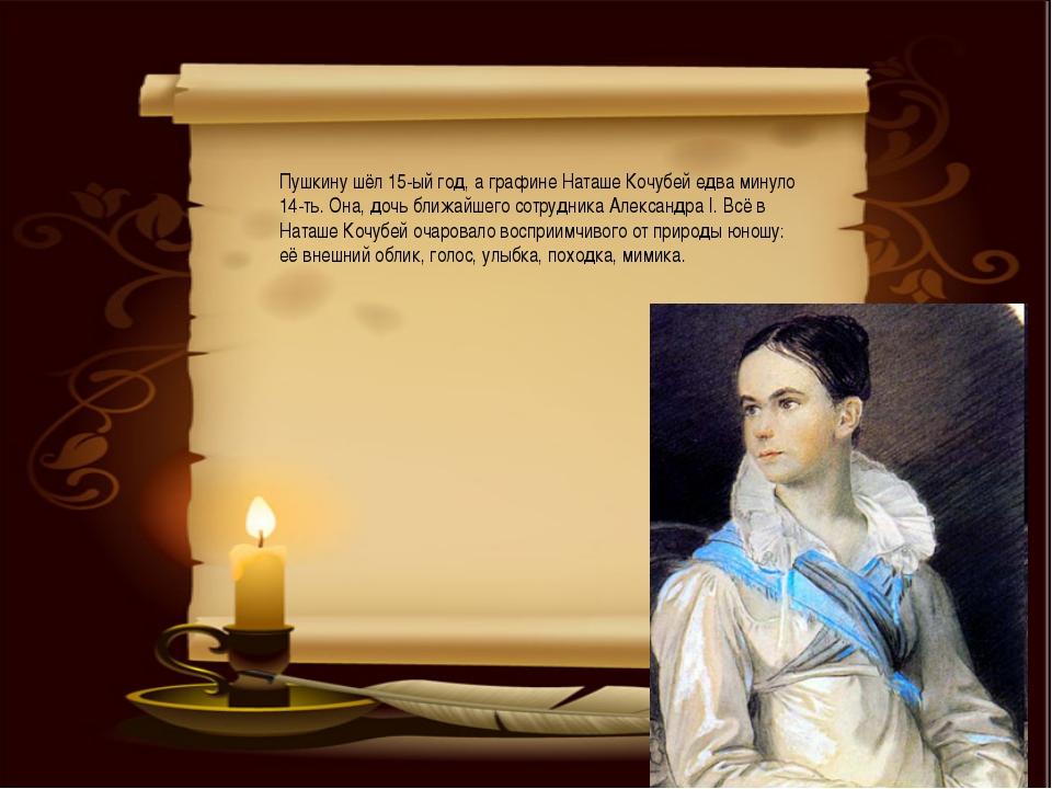 Пушкину шёл 15-ый год, а графине Наташе Кочубей едва минуло 14-ть. Она, дочь...