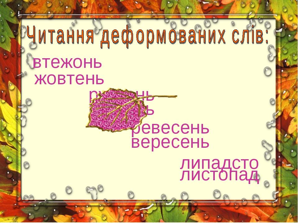 втежонь ругдень ревесень липадсто жовтень грудень вересень листопад