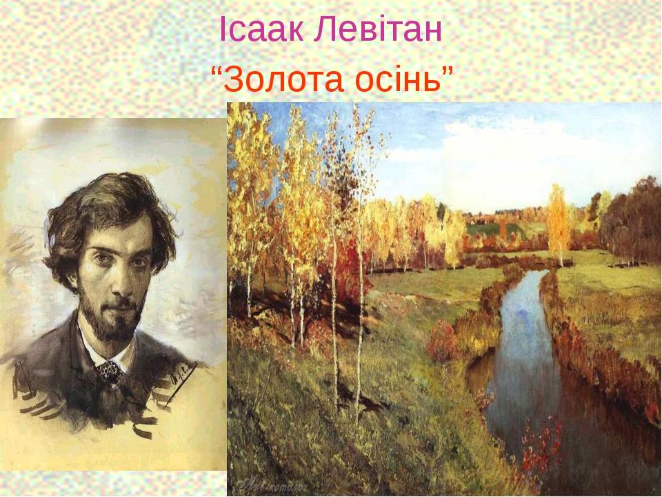 """Ісаак Левітан """"Золота осінь"""""""