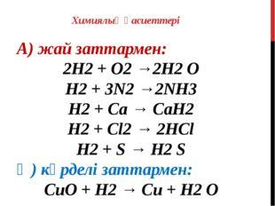 Химиялық қасиеттері А) жай заттармен: 2H2 + О2 →2H2 O H2 + 3N2 →2NH3 H2 + Ca