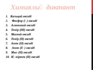 Кальций оксиді Фосфор (Ү) оксиді Алюминий оксиді Темір (ІІІ) оксиді Магний ок