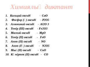Кальций оксиді - CaO Фосфор (Ү) оксиді - P2O5 Алюминий оксиді - Al2O 3 Темір