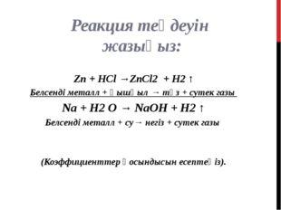 Zn + HCl →ZnCl2 + H2 ↑ Белсенді металл + қышқыл → тұз + сутек газы Na + H2 O
