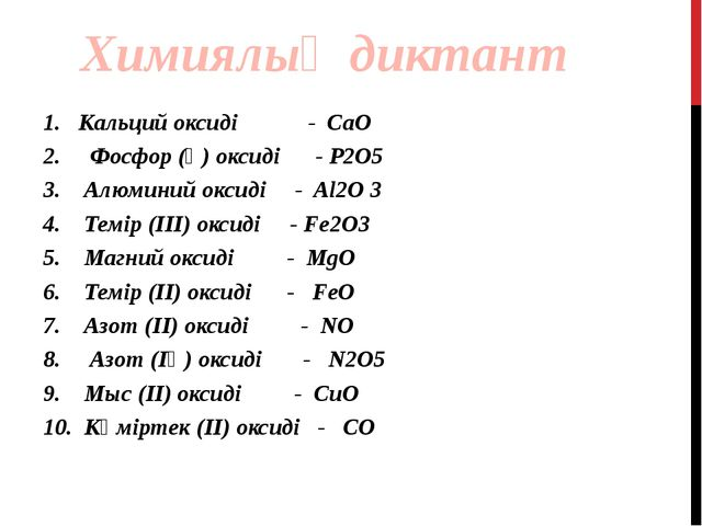 Кальций оксиді - CaO Фосфор (Ү) оксиді - P2O5 Алюминий оксиді - Al2O 3 Темір...