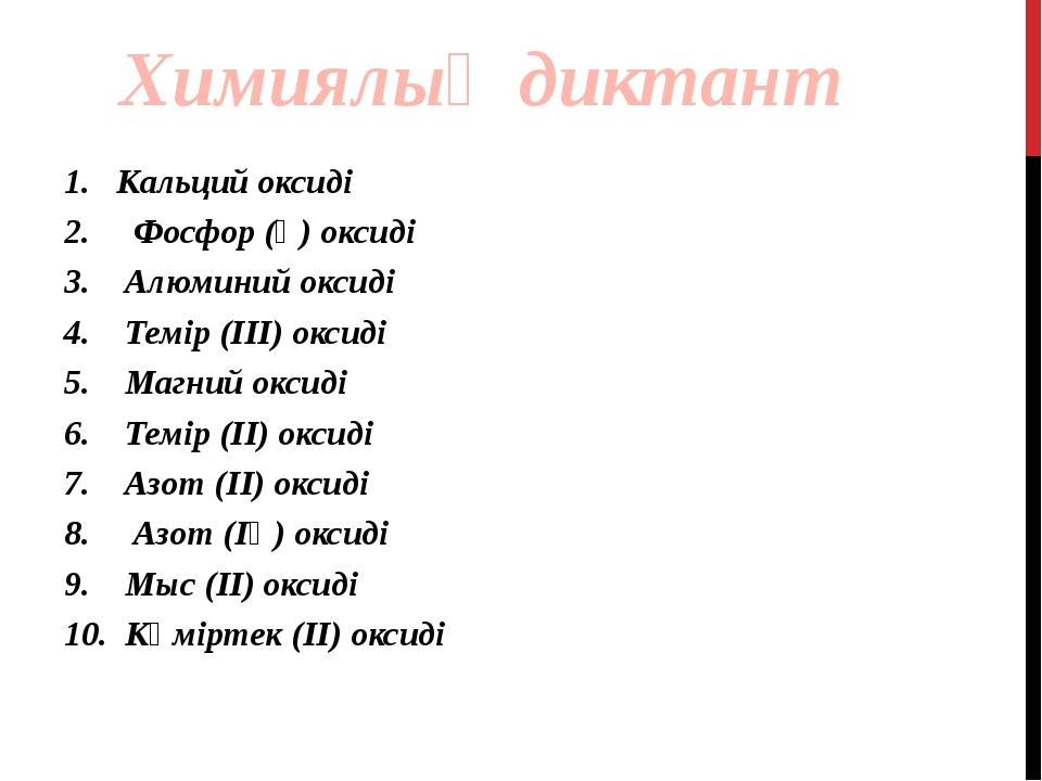 Кальций оксиді Фосфор (Ү) оксиді Алюминий оксиді Темір (ІІІ) оксиді Магний ок...