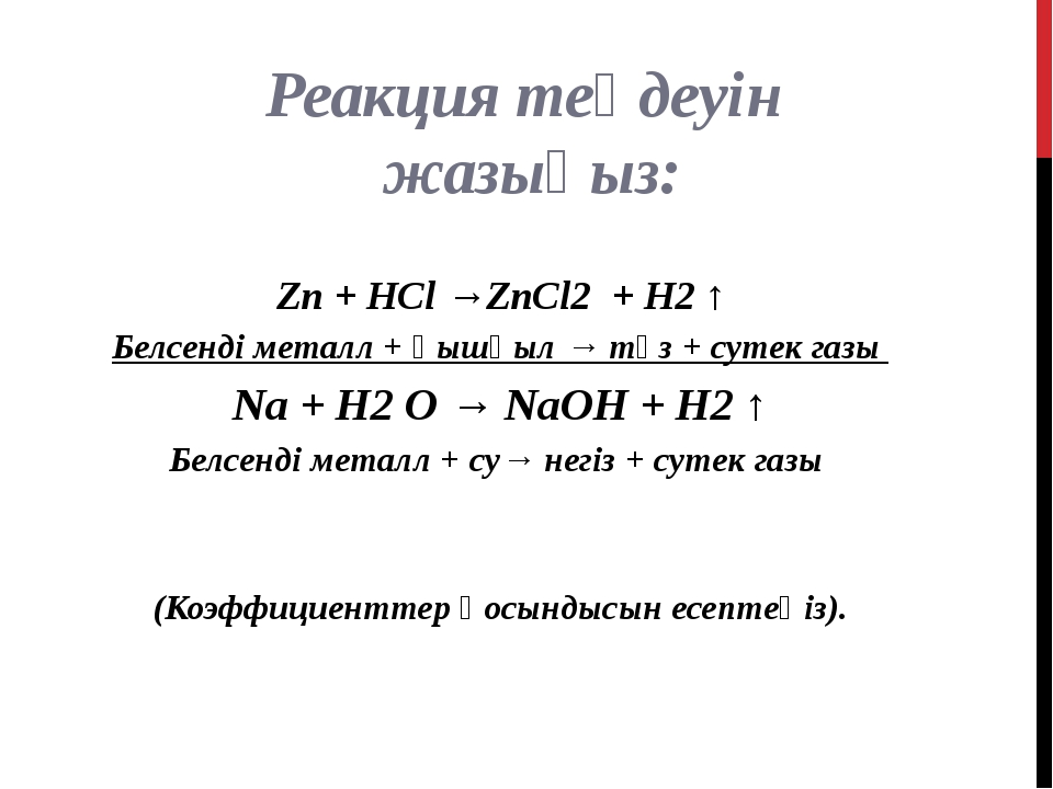 Zn + HCl →ZnCl2 + H2 ↑ Белсенді металл + қышқыл → тұз + сутек газы Na + H2 O...