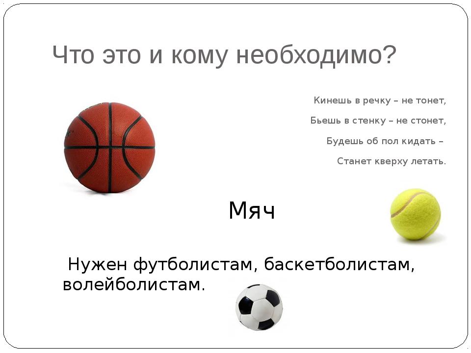 Что это и кому необходимо? Нужен футболистам, баскетболистам, волейболистам....