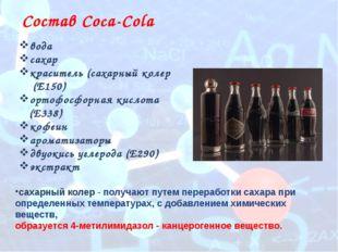 Состав Coca-Cola вода сахар краситель(сахарный колер (Е150) ортофосфорная