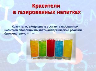 Красители в газированных напитках Красители, входящие в состав газированных н