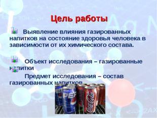 Цель работы Выявление влияния газированных напитков на состояние здоровья чел