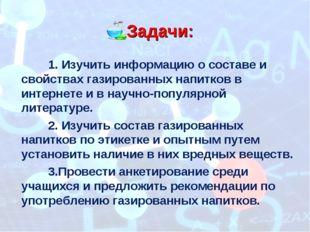 Задачи: 1. Изучить информацию о составе и свойствах газированных напитков в и