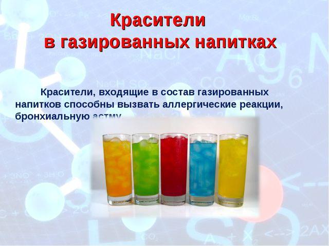 Красители в газированных напитках Красители, входящие в состав газированных н...