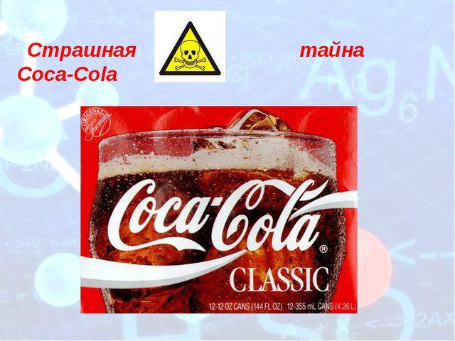 Страшная тайна Coca-Cola