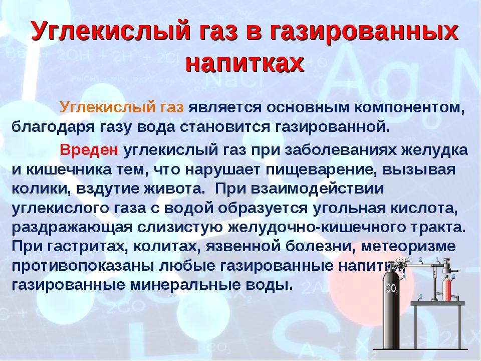 Углекислый газ в газированных напитках Углекислый газявляется основным комп...