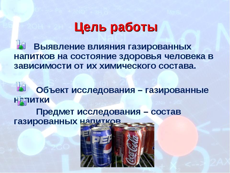 Цель работы Выявление влияния газированных напитков на состояние здоровья чел...