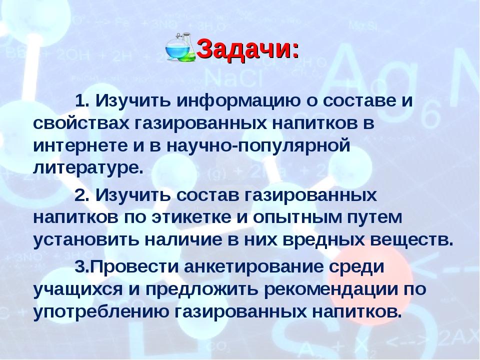 Задачи: 1. Изучить информацию о составе и свойствах газированных напитков в и...