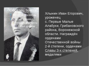Хлынин Иван Егорович, уроженец с. Первые Малые Алабухи, Грибановского района,