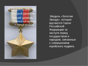 Медаль «Золотая Звезда», которая вручается Герою Российской Федерации за зас