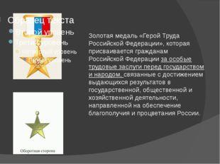Золотая медаль «Герой Труда Российской Федерации», которая присваивается граж