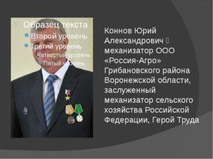Коннов Юрий Александрович ‒ механизатор ООО «Россия-Агро» Грибановского район