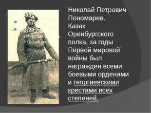 Николай Петрович Пономарев. Казак Оренбургского полка, за годы Первой мировой