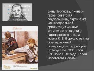 Зина Портнова, пионер-герой, советская подпольщица, партизанка, член подпольн