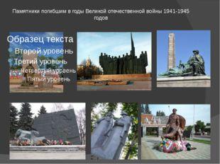 Памятники погибшим в годы Великой отечественной войны 1941-1945 годов