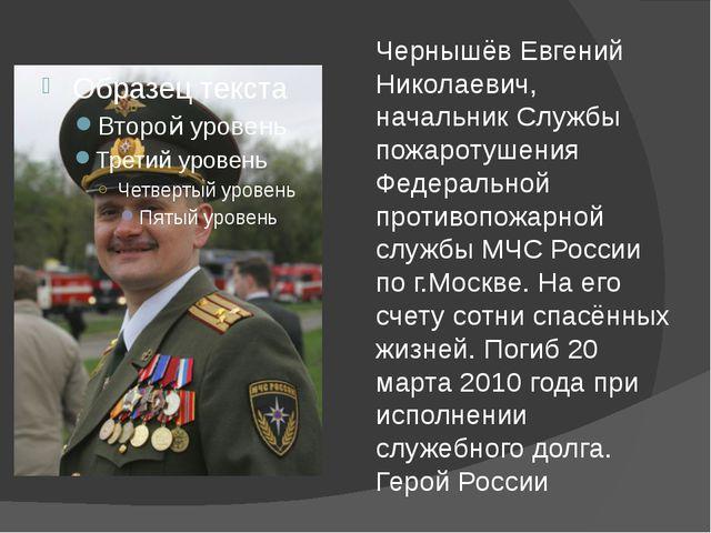 Чернышёв Евгений Николаевич, начальник Службы пожаротушения Федеральной проти...