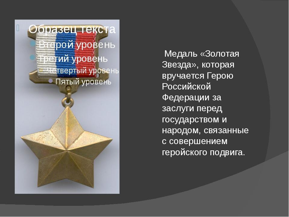 Медаль «Золотая Звезда», которая вручается Герою Российской Федерации за зас...