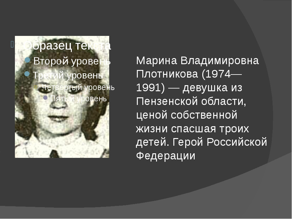 Марина Владимировна Плотникова (1974—1991) — девушка из Пензенской области, ц...