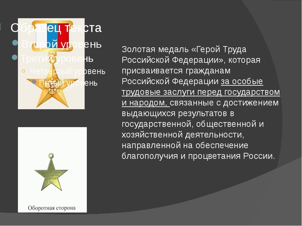 Золотая медаль «Герой Труда Российской Федерации», которая присваивается граж...