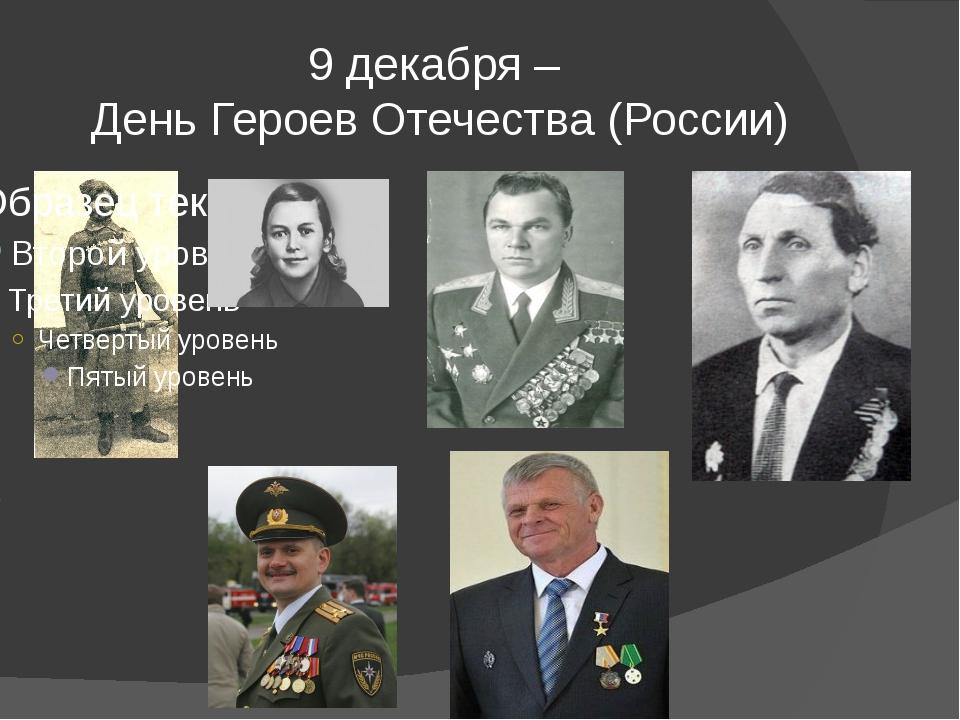 9 декабря – День Героев Отечества (России)