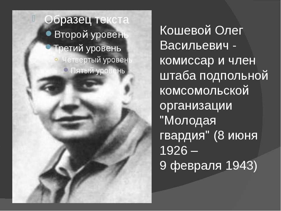 Кошевой Олег Васильевич - комиссар и член штаба подпольной комсомольской орга...
