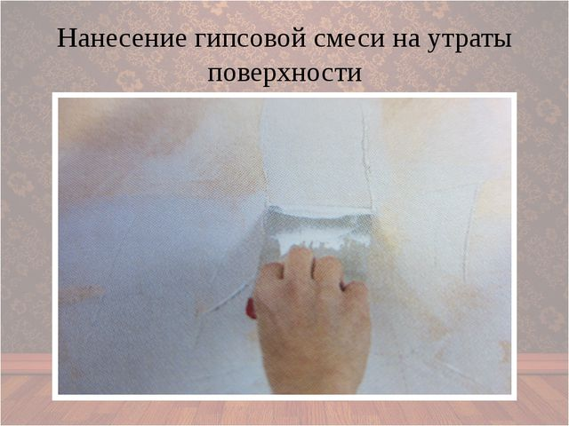 Нанесение гипсовой смеси на утраты поверхности