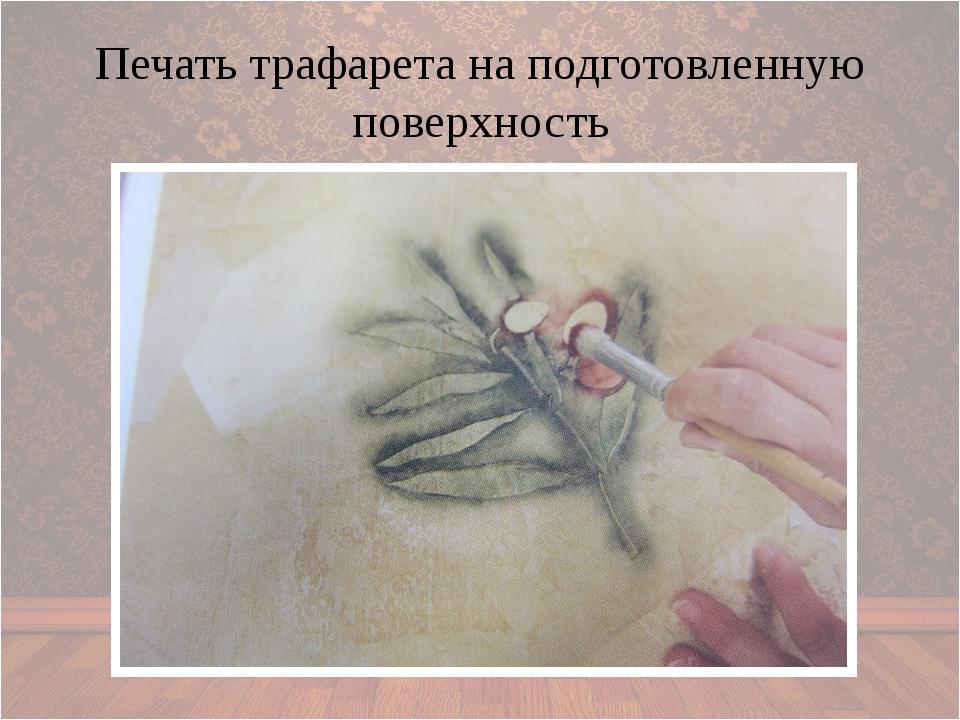 Печать трафарета на подготовленную поверхность