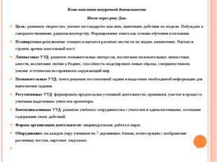 План-конспект внеурочной деятельности Мост через реку Дон. Цель: развивать тв