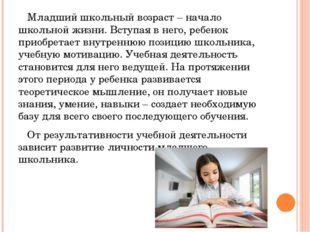 Младший школьный возраст – начало школьной жизни. Вступая в него, ребенок пр