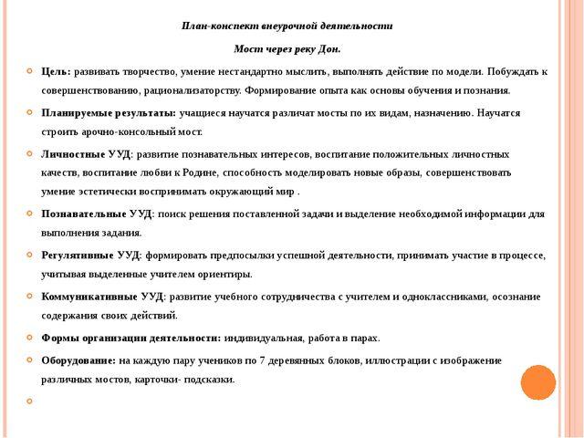 План-конспект внеурочной деятельности Мост через реку Дон. Цель: развивать тв...