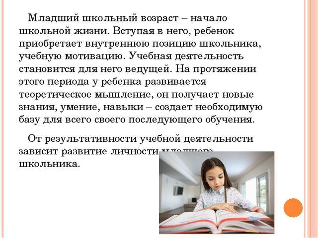 Младший школьный возраст – начало школьной жизни. Вступая в него, ребенок пр...