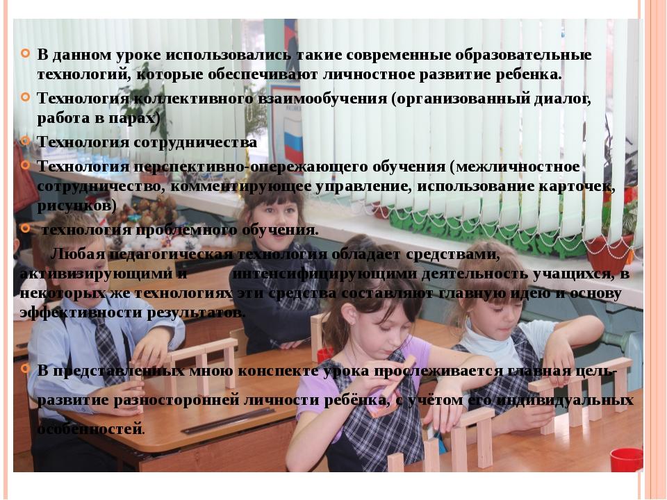 В данном уроке использовались такие современные образовательные технологий,...