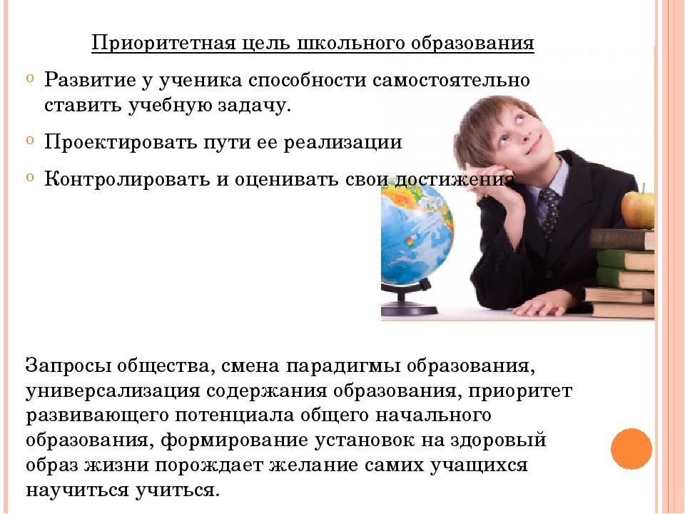 Приоритетная цель школьного образования Развитие у ученика способности самост...